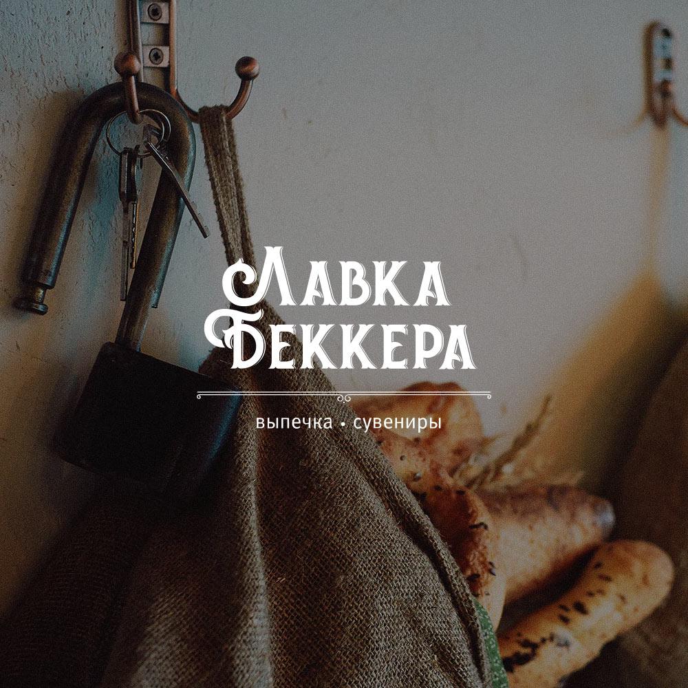 Лавка Беккера